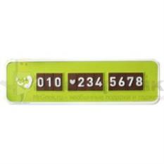 Табличка на авто с номером телефона