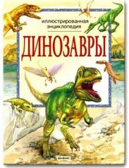 Иллюстрированная энциклопедия «Динозавры»