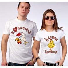 Парные футболки Клевая цыпочка / Люблю цыпочек