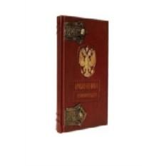 Подарочная книга Россия - великая судьба