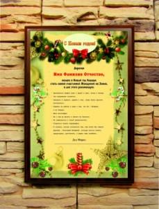 Подарочный диплом (плакетка) С новым годом, дорогая...