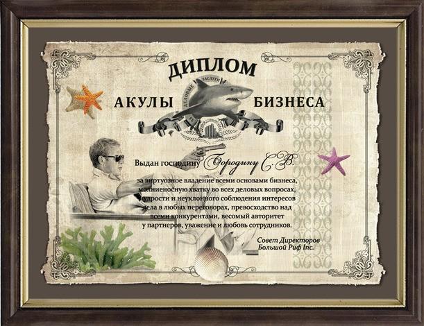 Офисный диплом на свитке Акулы бизнеса