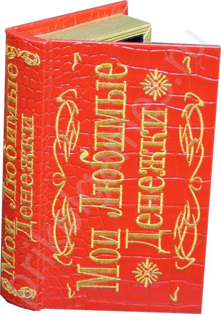 Книга-шкатулка Мои любимые денежки красная