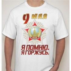 Мужская футболка 9 мая. Я помню. Я горжусь