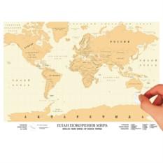 Карта путешественника План покорения мира