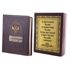 Родословная книга с накладкой в футляре Гербовая