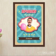 Постер на стену Лучшему папе