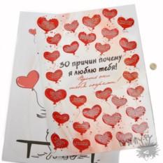 Интерактивный постер 30 причин, почему я люблю тебя