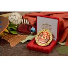 Подарочная медаль «Блестящие 45, с юбилеем!»