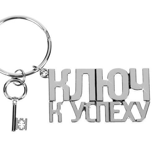 Брелок-талисман Ключ к успеху
