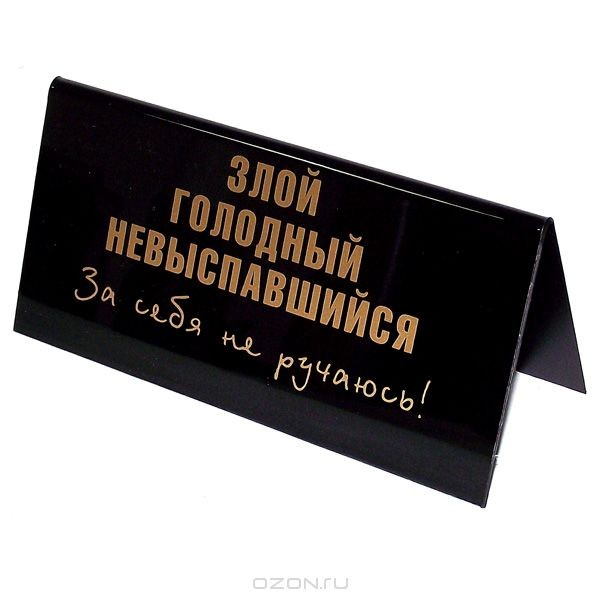 Табличка на стол Вход платный