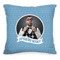 Подушка с Вашим фото «Лучшему мужу!»