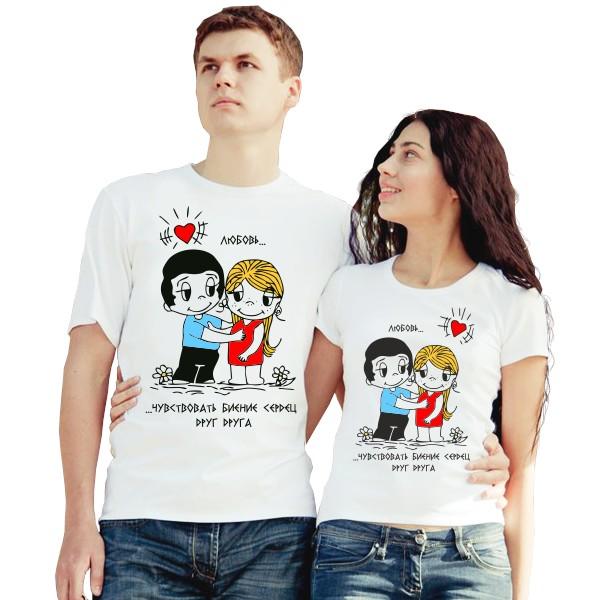 Парные футболки Love is чувствовать биение сердец