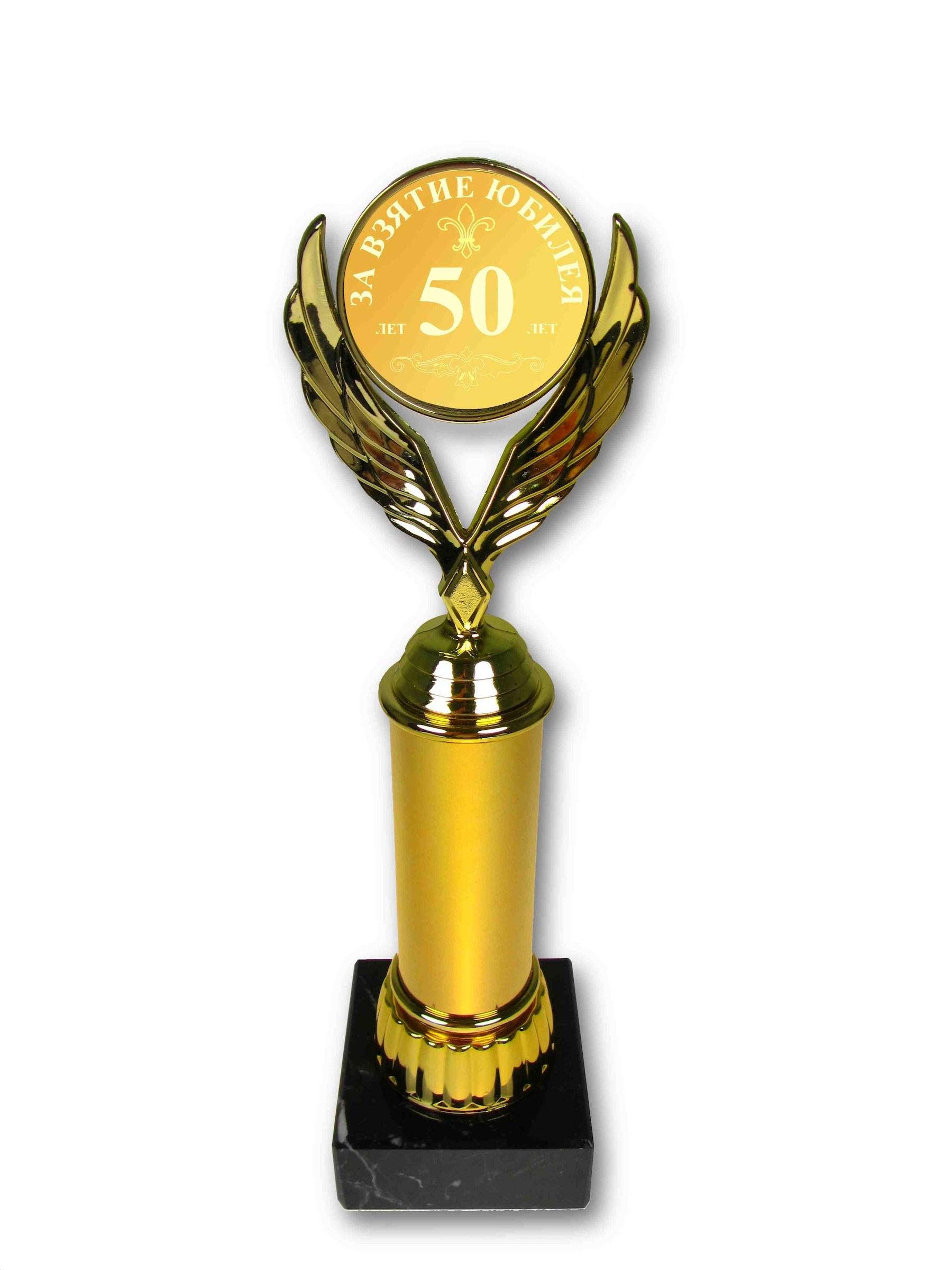 Наградная статуэтка «За взятие юбилея 50 лет»