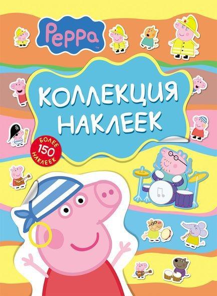 Коллекция голубых наклеек Свинка Пеппа.