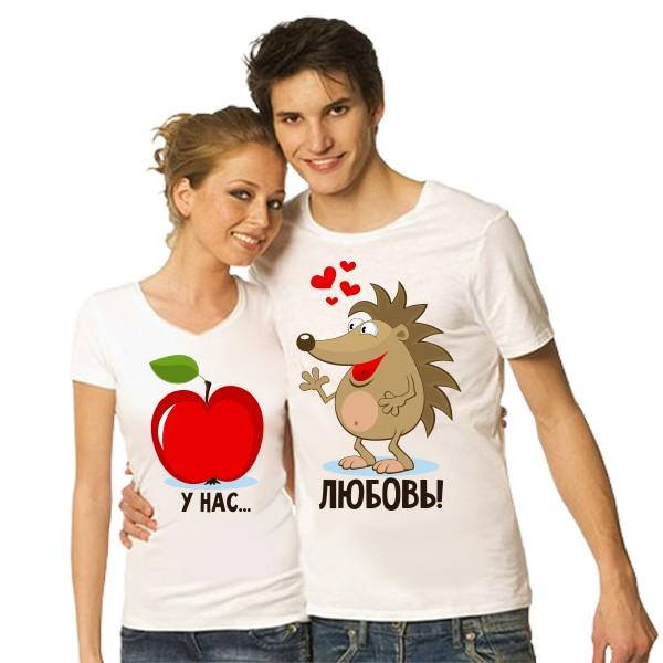 Парные футболки У нас... Любовь!