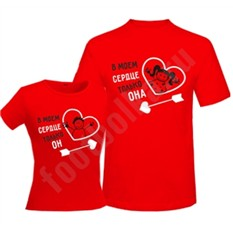 Парные футболки В моем сердце она / он, красные