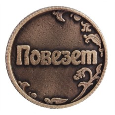 Монета для гадания Повезет - Не повезет