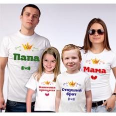Футболки для семьи на четверых Королевские