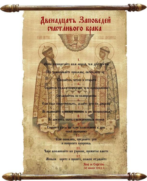 Папирус 12 заповедей брака с изображением Петра и Февронии