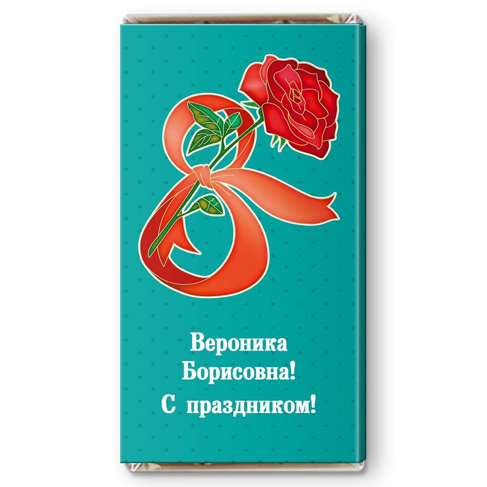 того, узнала, поздравление на шоколадке с 8 марта тому же, частенько