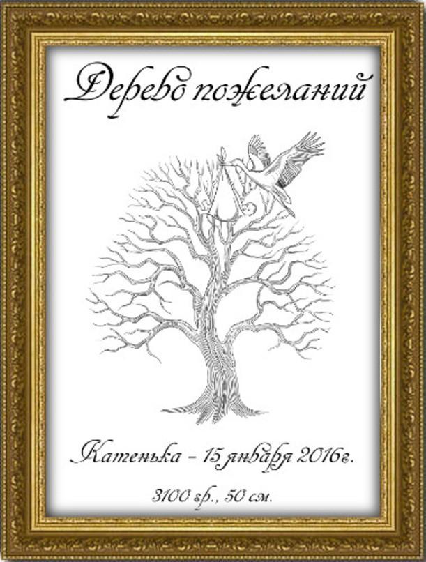 Дерево пожеланий к рождению ребенка в раме 30х40 см