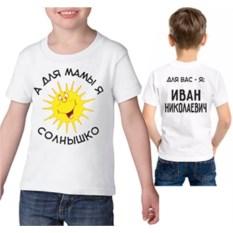Именная детская футболка А для мамы я солнышко