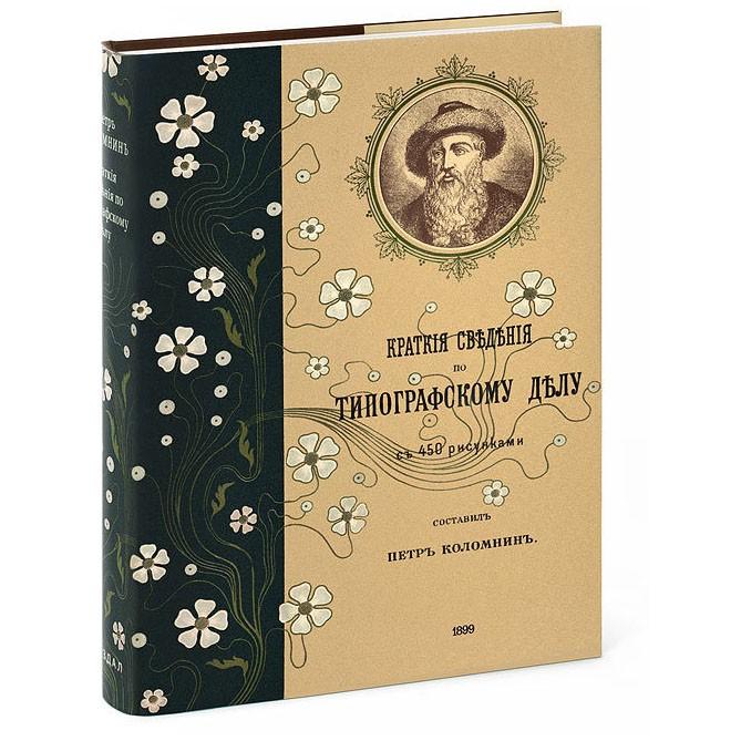 Книга «Краткие сведения по типографскому делу»