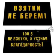 Табличка на стол Взятки не берем / 100$ не взятка
