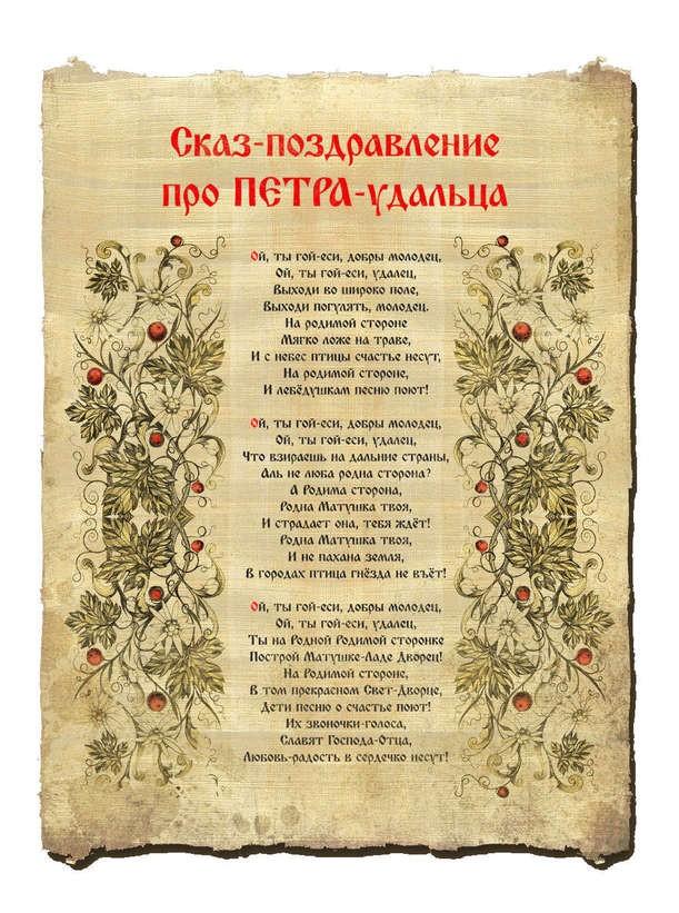 Пергамент Сказ-поздравление в древнерусском стиле