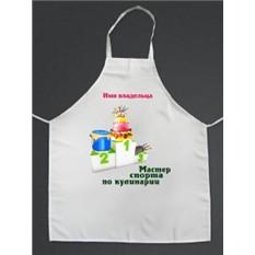 Фартук «Мастер спорта по кулинарии»