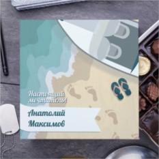 Бельгийский шоколад в упаковке Настоящему мечтателю