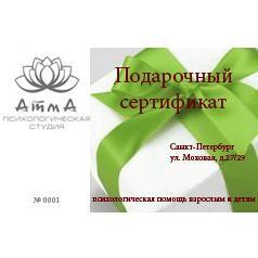 Сертификат: Консультация для пар. Воспитание любви