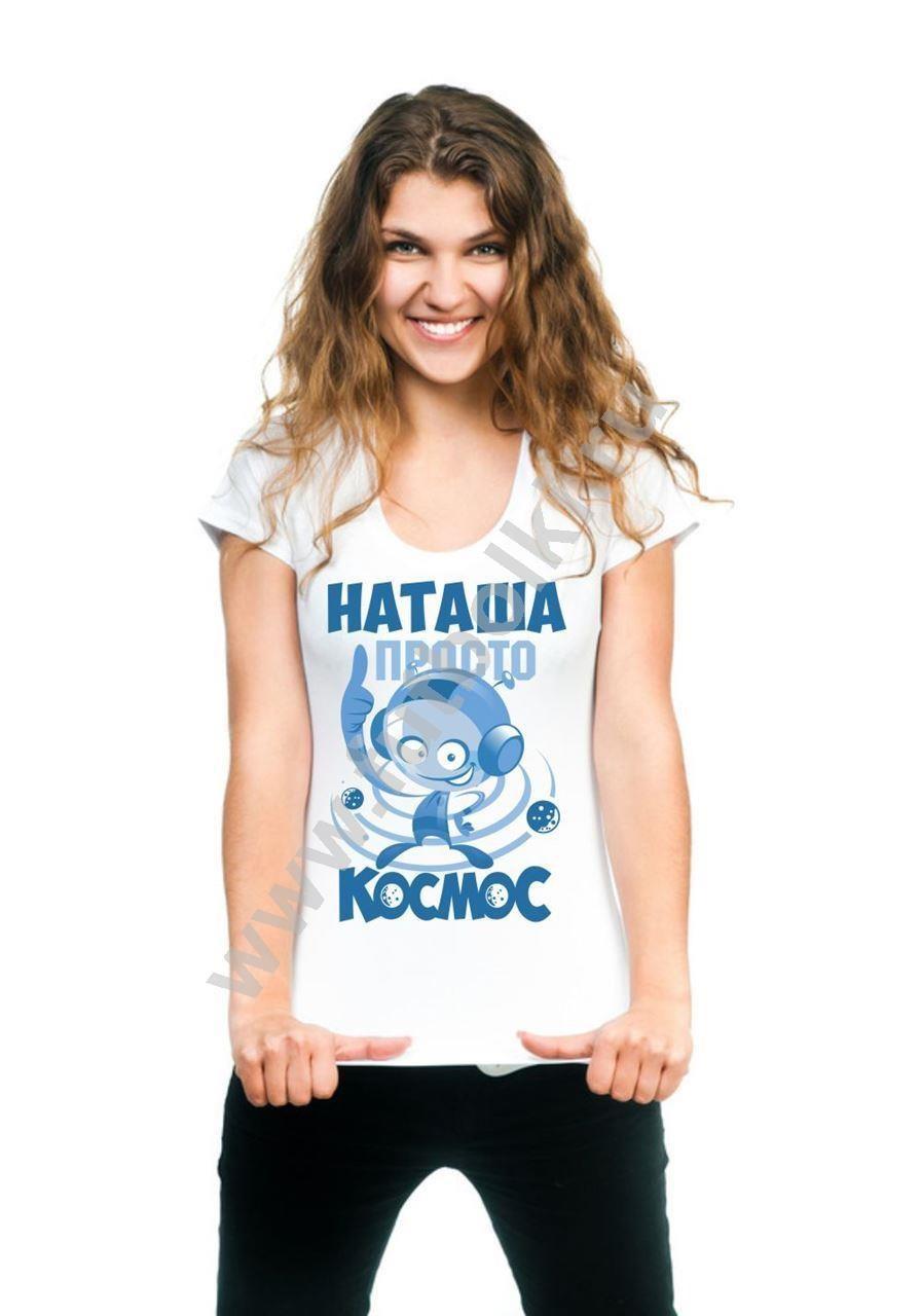 Сталкера, картинки надписи на футболках с именами
