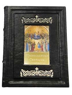 Книга в кожаном переплете Православные Святыни