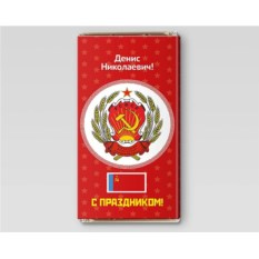 Именная шоколадная открытка «Герб РСФСР»