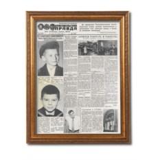 Поздравительная газета в раме Люкс
