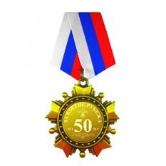 Орден За взятие рубежа 50 лет