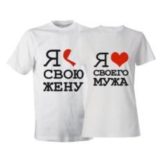 Парные футболки «Я люблю жену и Я люблю мужа»
