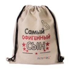 Набор носков в мешке с надписью «Самый офигенный сын»