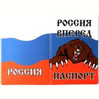 Обложка на паспорт Россия вперед