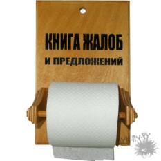 Держатель для туалетной бумаги Книга жалоб