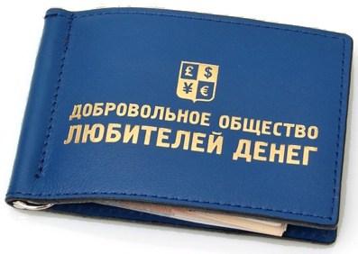 Зажим для денег Добровольное общество любителей денег