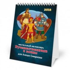 Именной настольный календарь Путешественники и воины