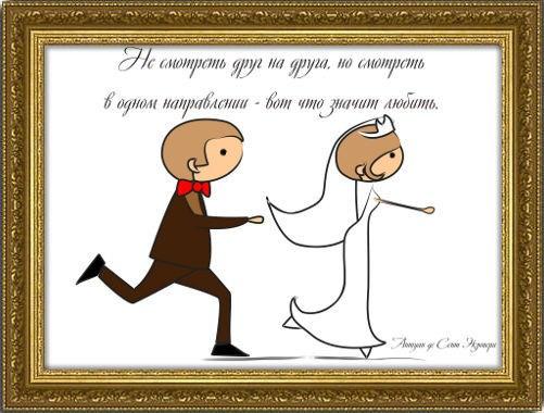 Свадебный плакат Не смотреть друг на друга...