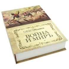 Книга-сейф с ключом «Война и мир. Том 1»