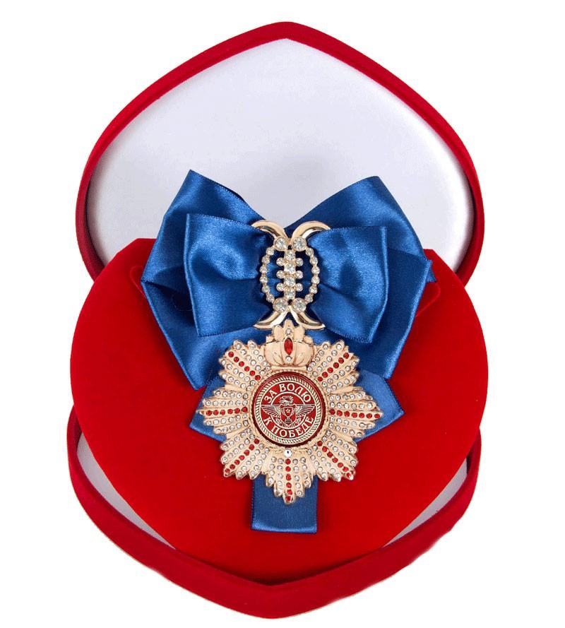 Большой Орден с синей лентой За волю к победе