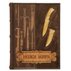 Подарочная книга Ножи мира