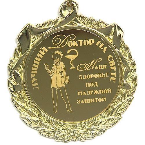 Медаль Лучший доктор