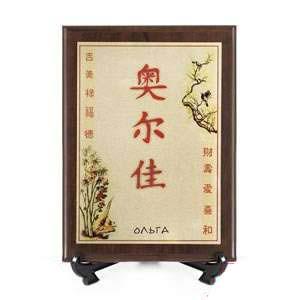 Стилизованная китайская табличка с женским именем